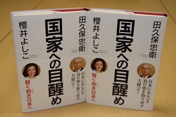 国家への目醒め 賢く勁き日本へ