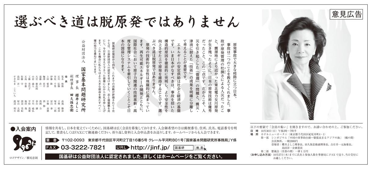 http://jinf.jp/wp-content/uploads/2011/10/11.10.%E6%84%8F%E8%A6%8B%E5%BA%83%E5%91%8A.jpg