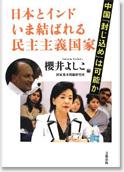 日本とインド いま結ばれる民主主義国家