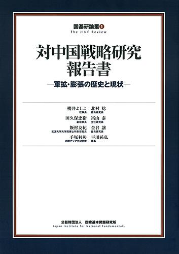 国基研論叢1 - 対中国戦略研究報告書