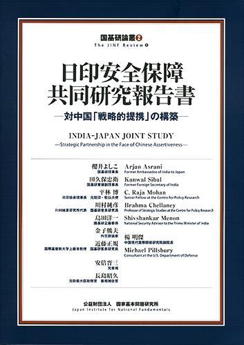 国基研論叢2 - 日印安全保障共同研究報告書