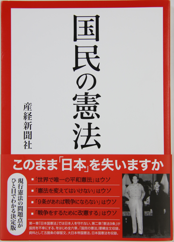 【自著自賛】 国民の憲法