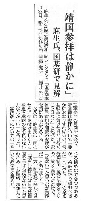 13.7.29産経5面