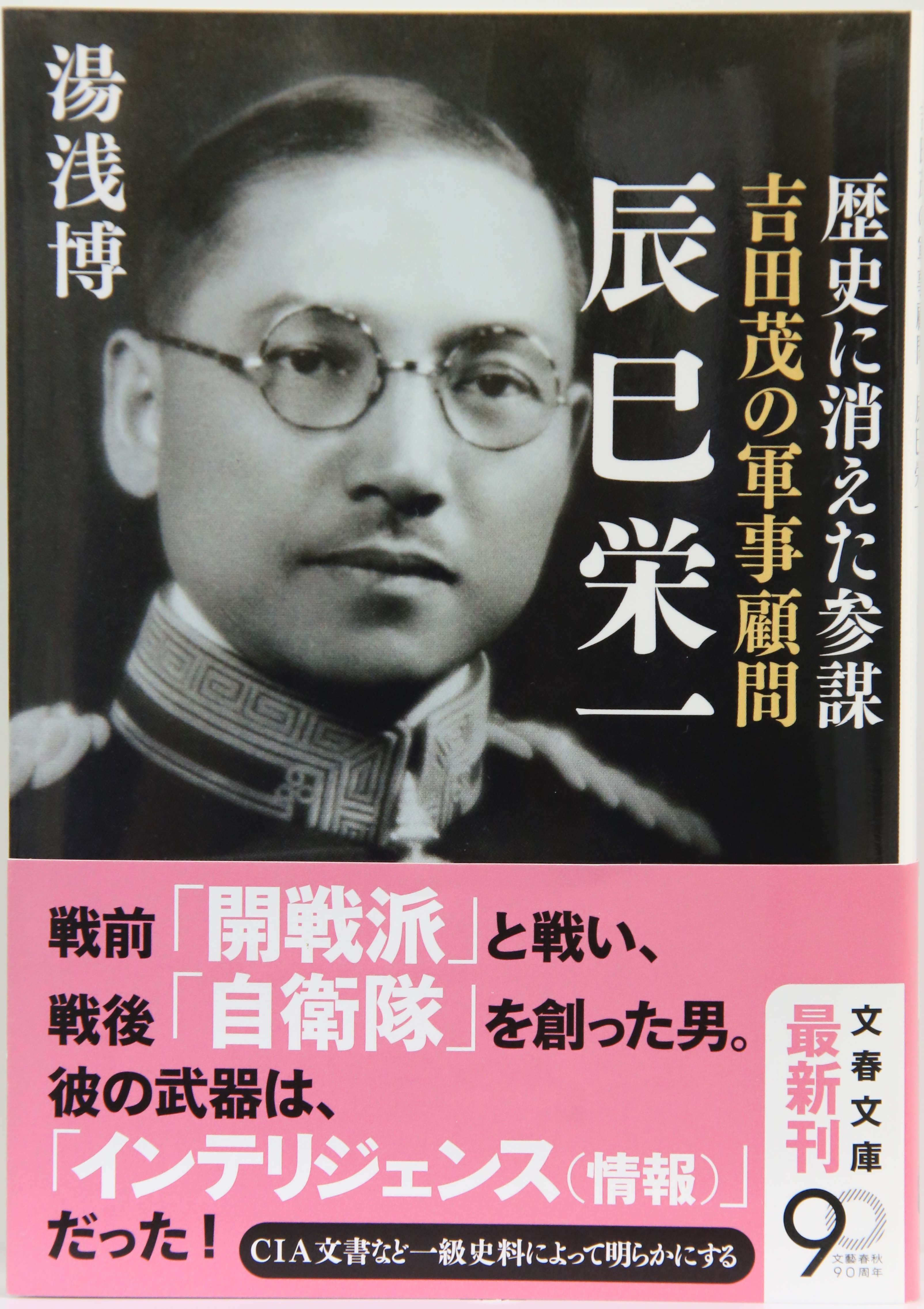 【自著自賛】 歴史に消えた参謀 吉田茂の軍事顧問 辰巳栄一