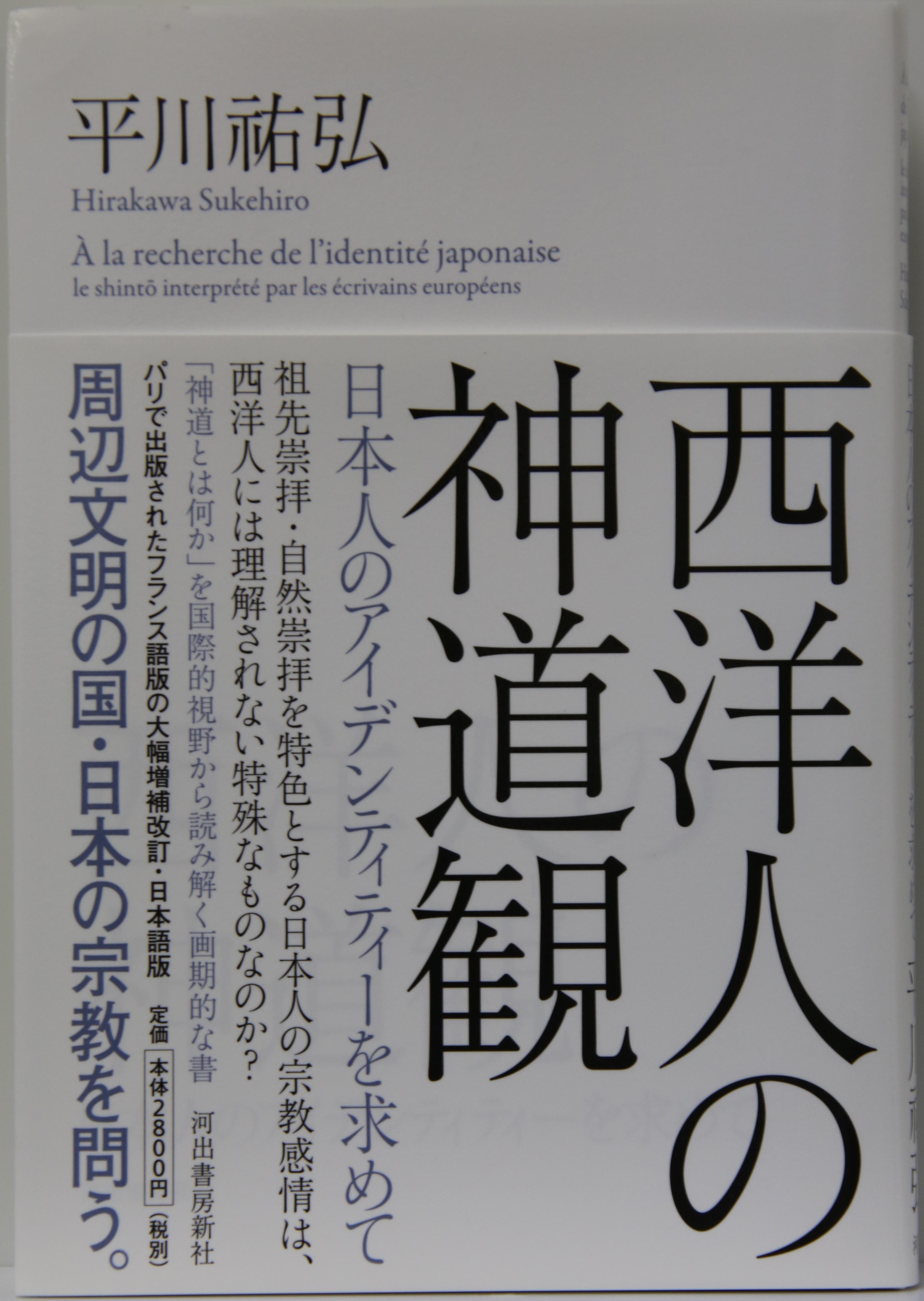 【自著自賛】 西洋人の神道観ー日本人のアイデンティティーを求めて