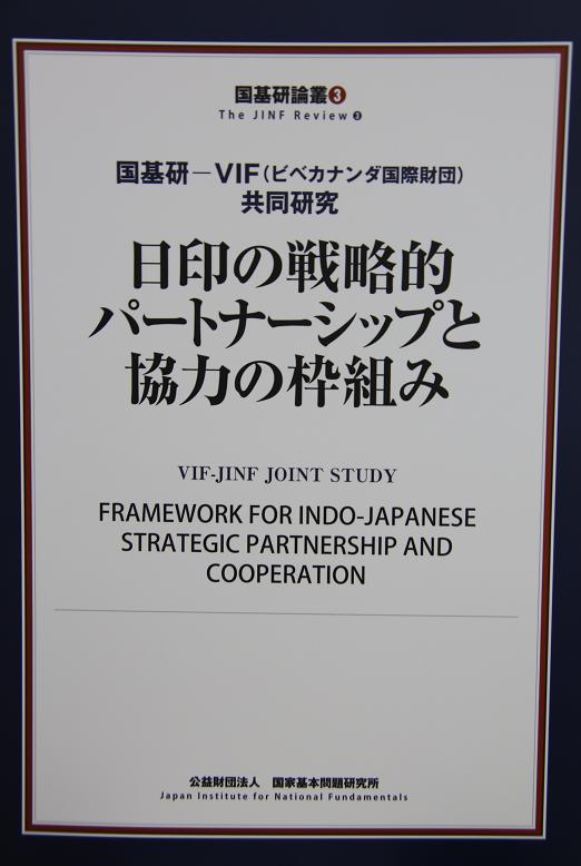 国基研論叢3 - 国基研ーVIF(ビベカナンダ国際財団)共同研究 日印の戦略的パートナーシップと協力の枠組み