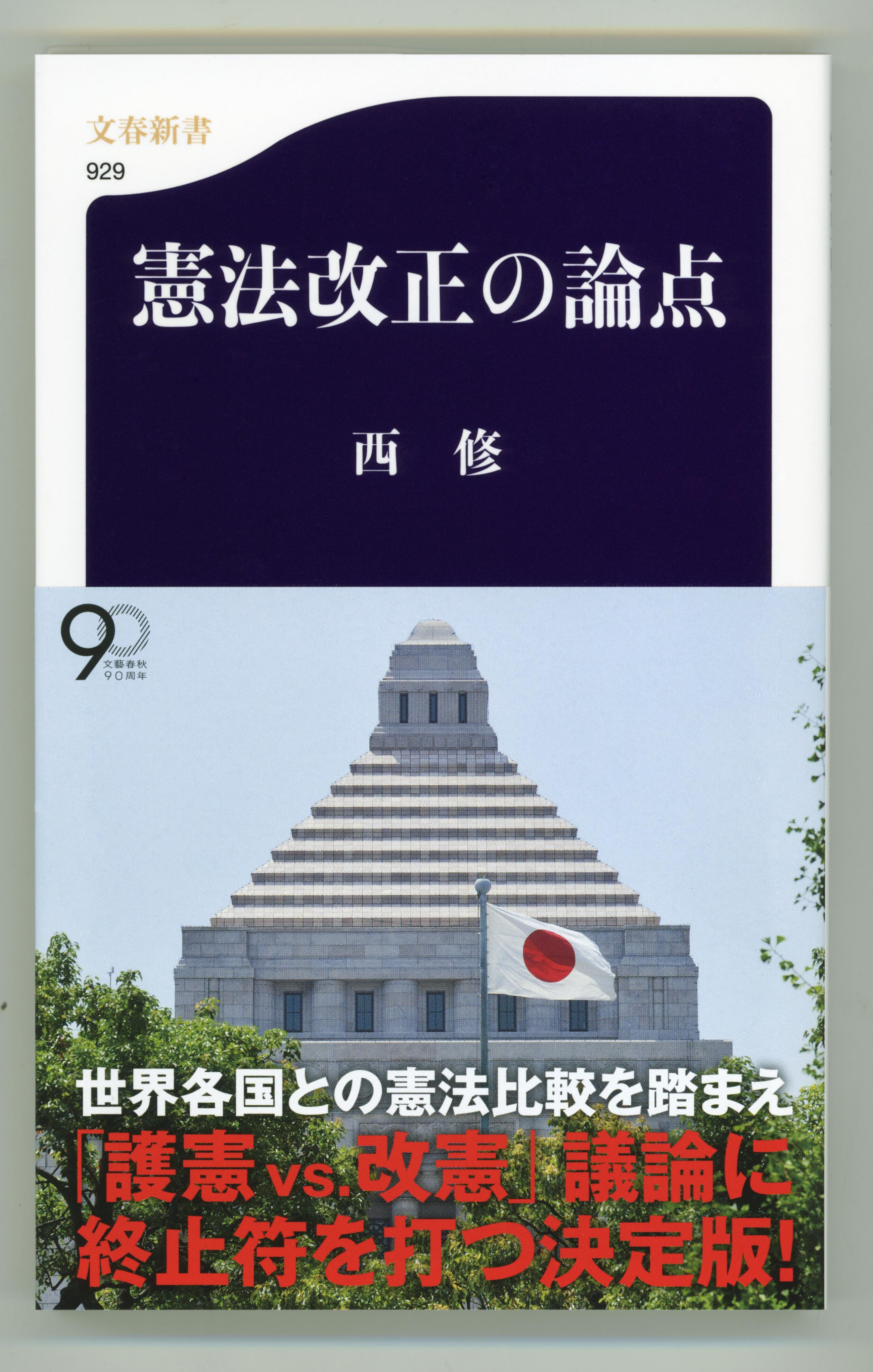 【自著自賛】憲法改正の論点