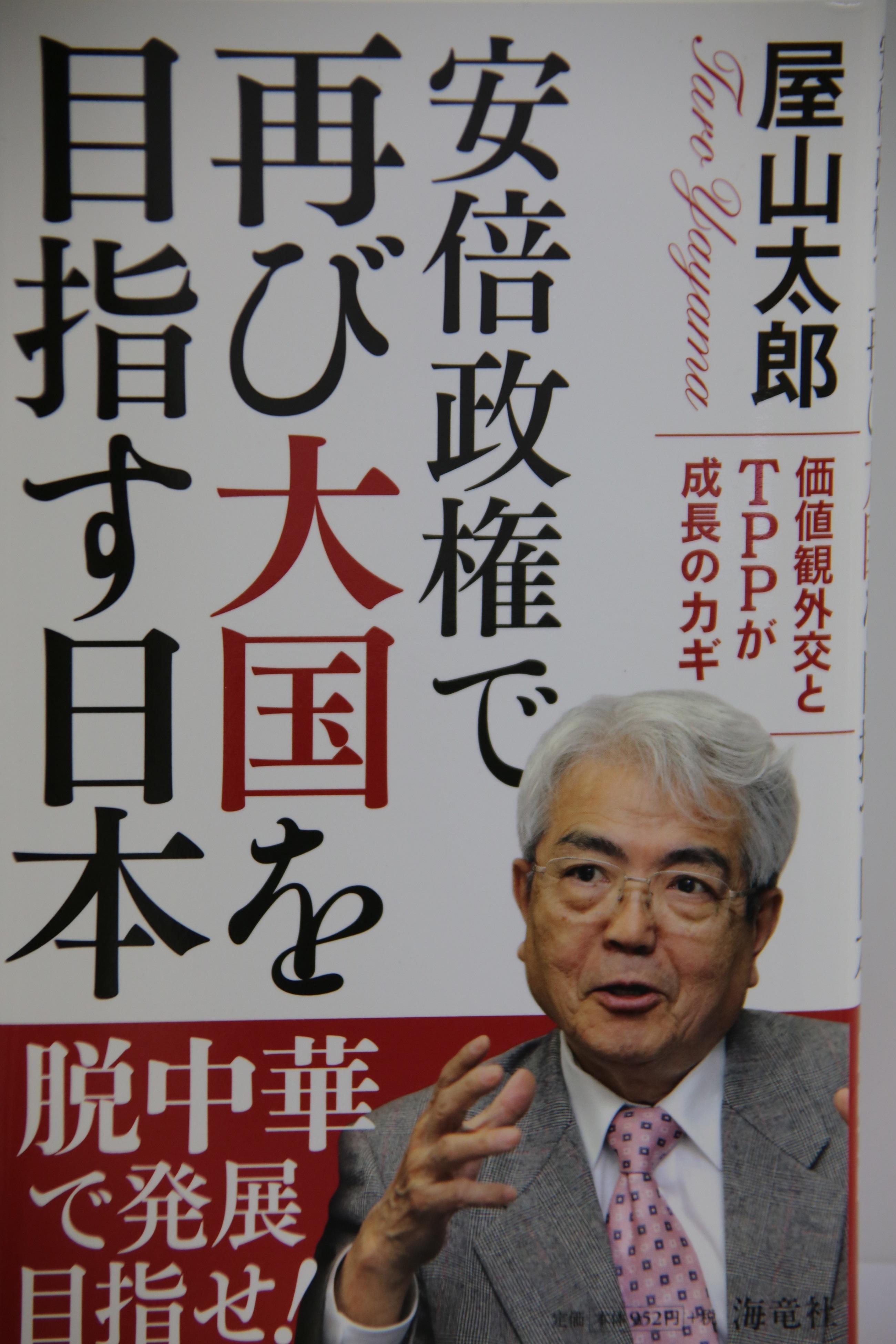 【自著自賛】安倍政権で再び大国を目指す日本