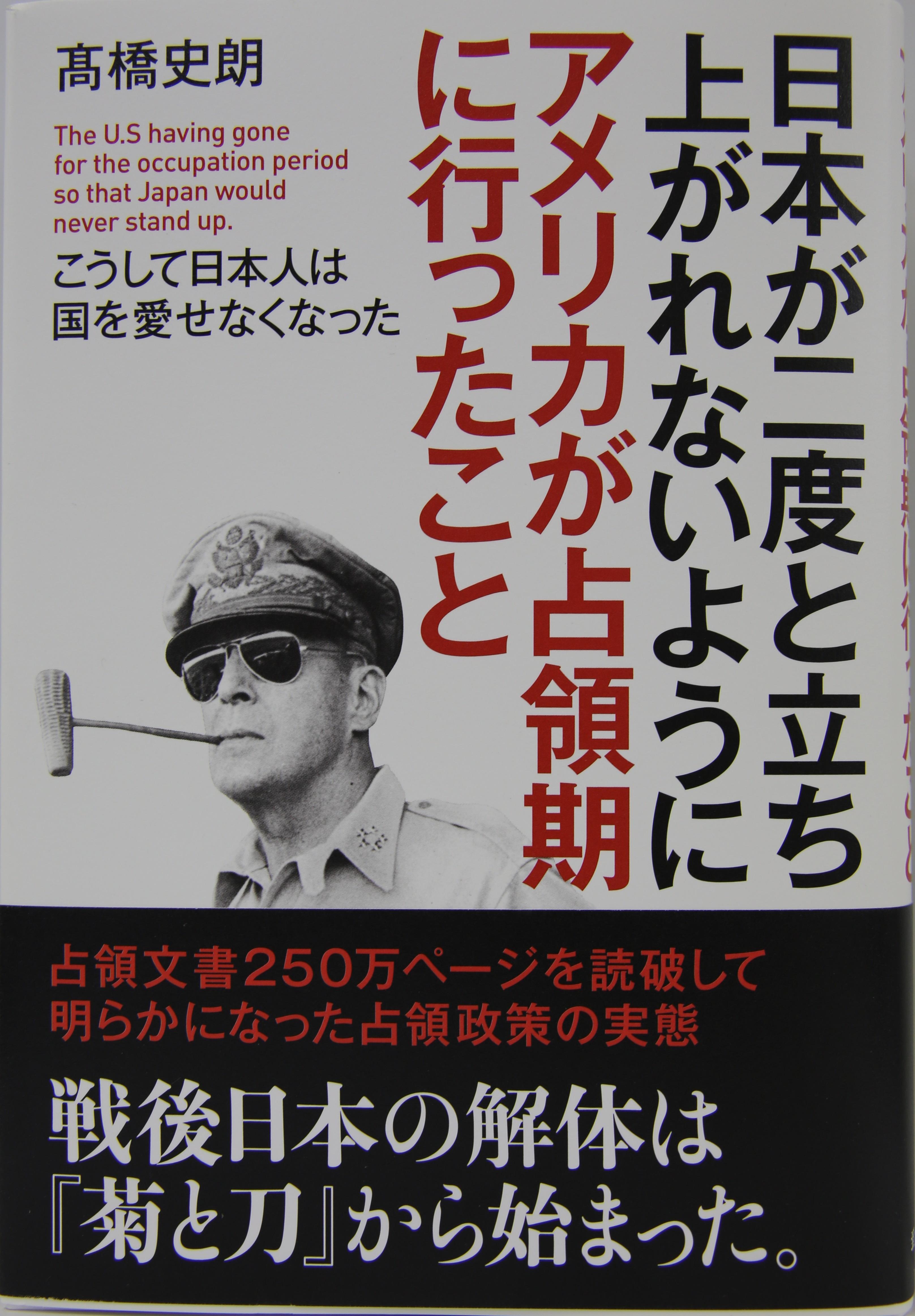 【自著自賛】日本が二度と立ち上がれないようにアメリカが占領期に行ったこと