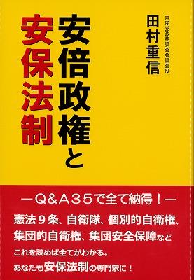 【自著自賛】 安倍政権と安保法制