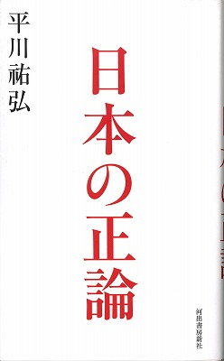【自著自賛】日本の正論
