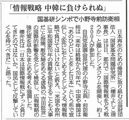 14.10.19 産経記事