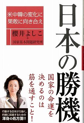 日本の勝機 -米中韓の変化に果敢に向き合え-