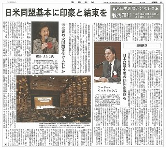 15.01.27産経新聞16s