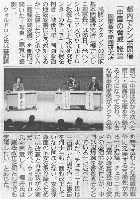 14.12.26 産経新聞(s)