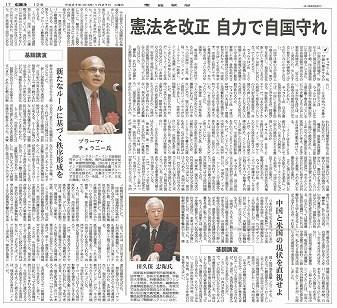 15.01.27産経新聞17s