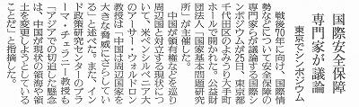 14.12.26 読売新聞(s)