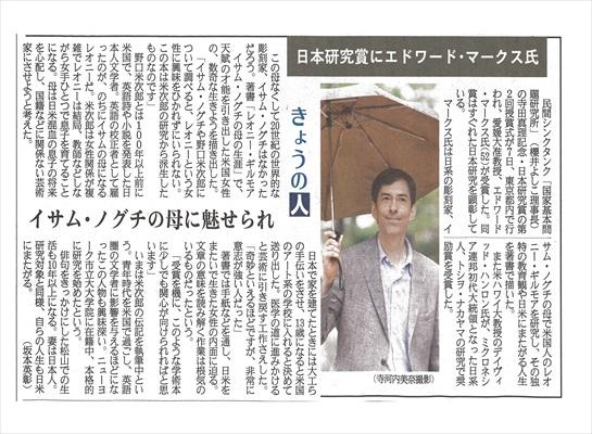 産経日本賞記事(27.7.8)