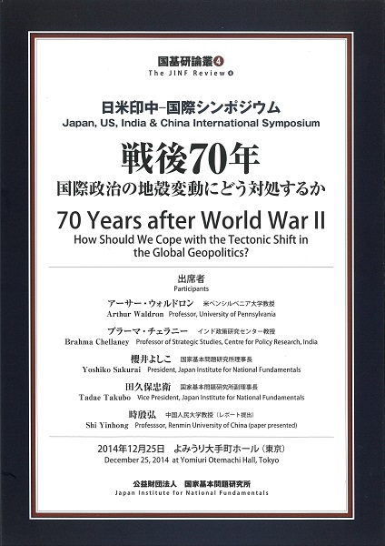 国基研論叢4 - 日米印中ー国際シンポジウム 戦後70年 国際政治の地殻変動にどう対処するか