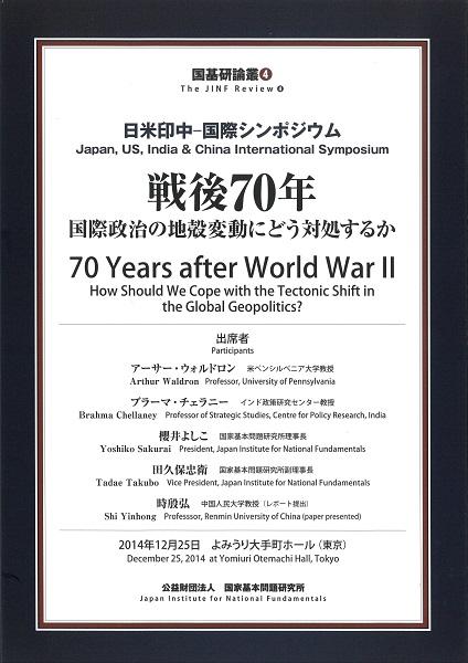 国基研論叢4 - 日米印中ー国際シンポジウム 戦後70年 国際政治の地殻変動にどう対処するか