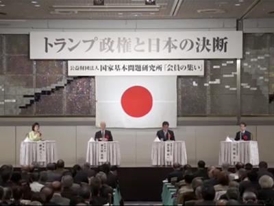 第九回 会員の集いシンポジウム 「トランプ政権と日本の決断」