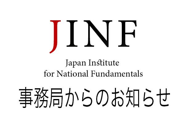 『国基研チャンネル』開始のお知らせ
