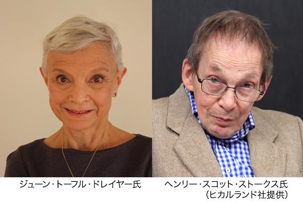 第4回 「国基研 日本研究賞」受賞者決定