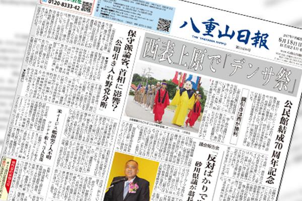 【第445回】沖縄メディアの歪みに挑戦する八重山日報