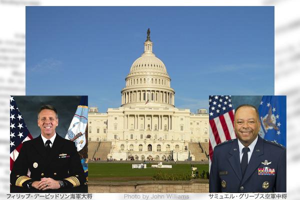 【第510回・特別版】米軍高官証言に見る日本への期待
