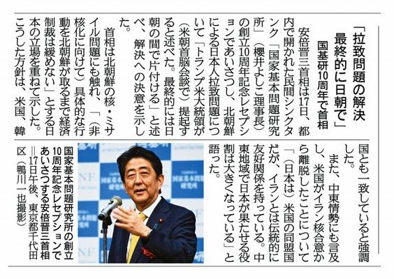 18.05.18 産経 10周年 首相あいさつ記事