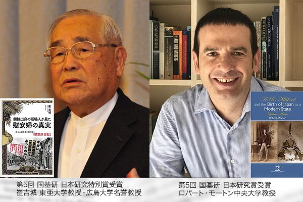 【第526回・特別版】明治150年にふさわしい日本研究賞受賞作