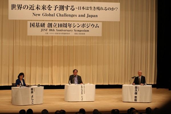 国基研創立10周年シンポジウム 「世界の近未来を予測する―日本は生き残れるのか?」 第2部 詳報