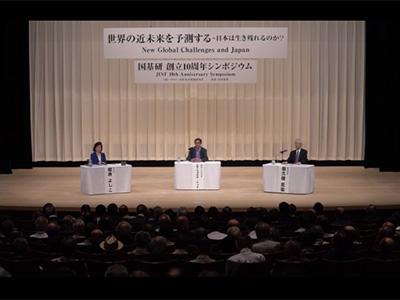 国基研 創立10周年記念シンポジウム 世界の近未来を予測する〜日本は生き残れるのか?〈第二部 討論〉