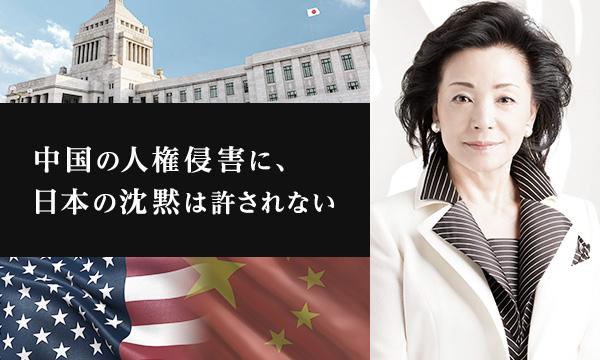 中国の人権侵害に、日本の沈黙は許されない