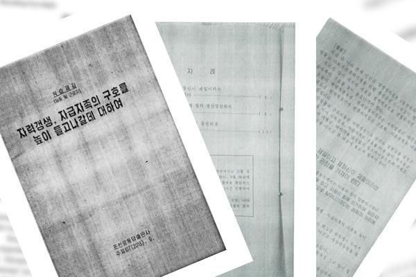 「自力更生」を強調する北朝鮮内部文書入手 西岡力(国家基本問題研究所企画委員)
