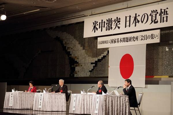 第11回会員の集いシンポジウム「米中激突 日本の覚悟」詳報