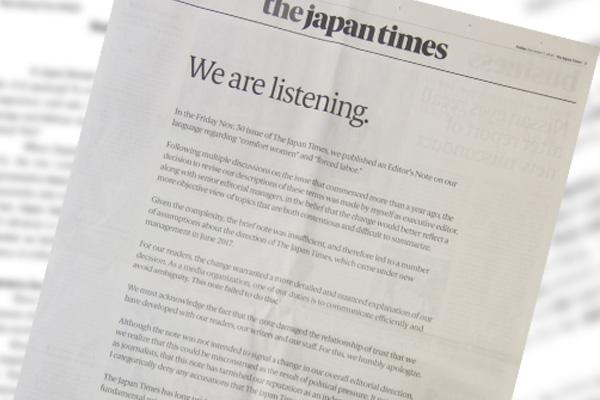 【第561回】ジャパン・タイムズの英断を支持する