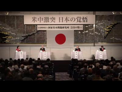 第11回 会員の集いシンポジウム 「米中激突 日本の覚悟」