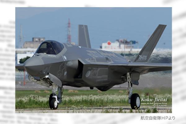 【第587回】F35A墜落の原因究明と対策を急げ