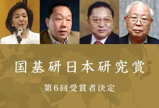 第6回「国基研 日本研究賞」受賞者決定