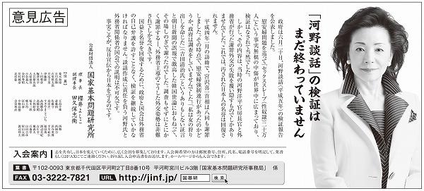 ss-2014.07意見広告