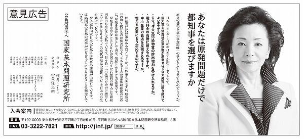 ss-14.01.29 意見広告