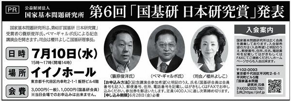 s-19.06.24 産経 日本賞 記念講演会案内