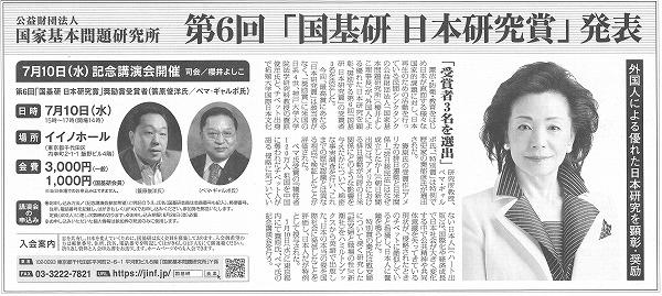 ss-19.06.24 読売 日本研究賞