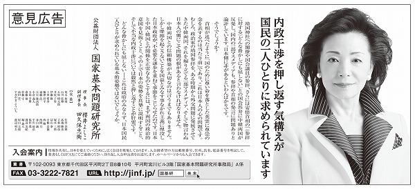 ss-13.05.09意見広告