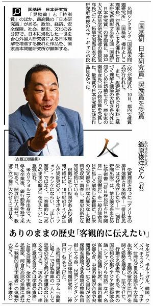s-19.07.11 産経 日本賞 今日の人欄 蓑原俊洋さん