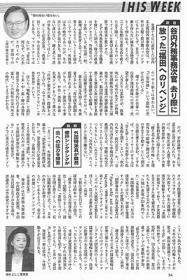 s-08.01.31 週刊文春