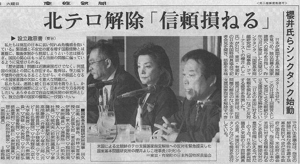 s-08.01.21 産経新聞