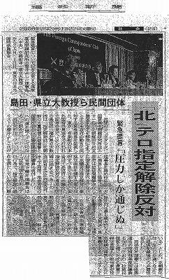 s-08.01.22 福井新聞