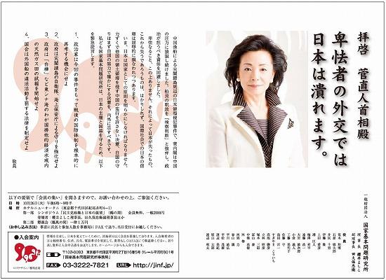 ss-10.10.14 WILL 意見広告